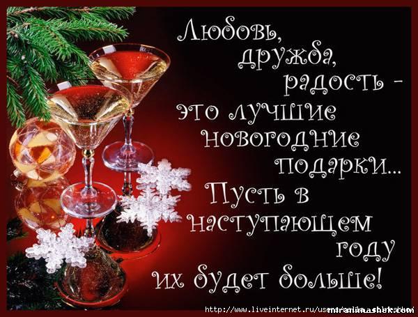 Поэзия о новом годе любимому