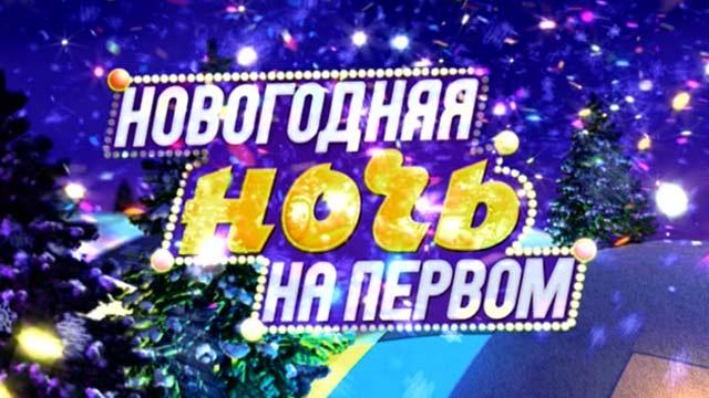 Новогодняя ночь (2012/2013) на Первом канале