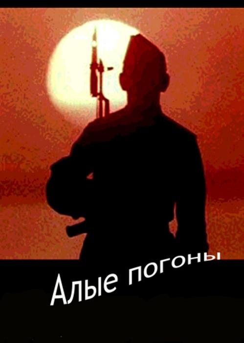 Алые погоны, СССР, 1979, TVRip, торрент, магнет-ссылка, 0+