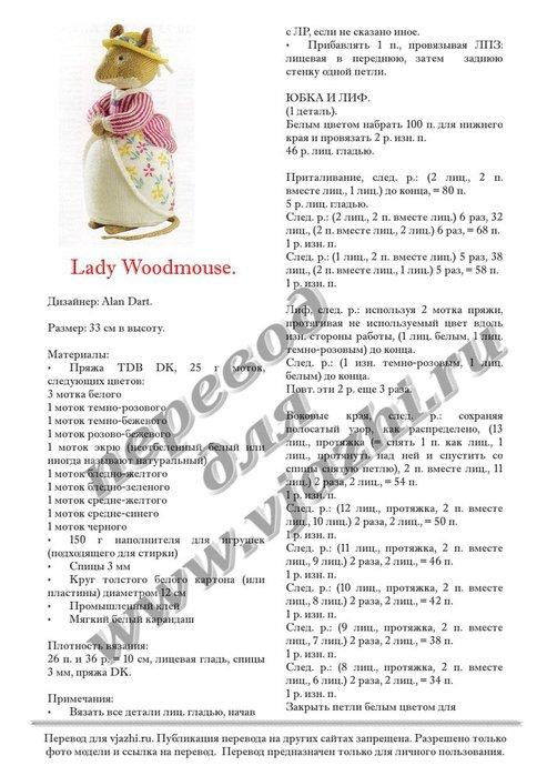 мышка леди2 (493x699, 84Kb)