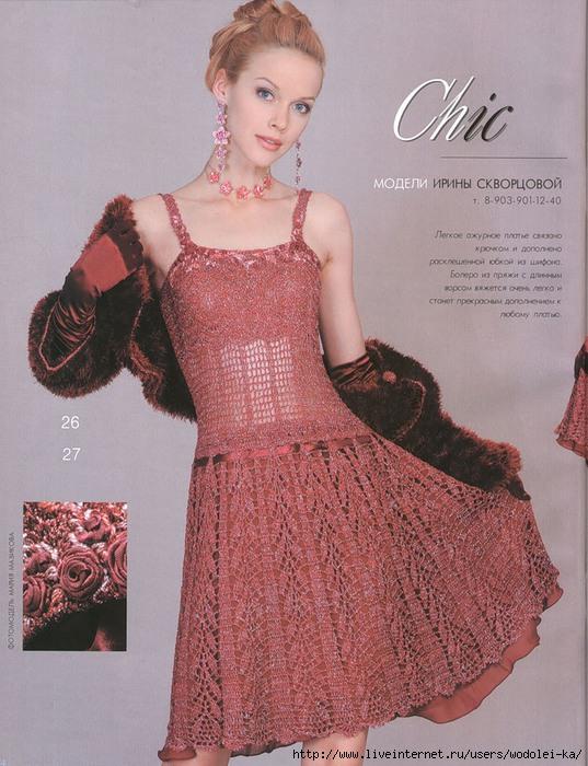Комплект из Журнала Мод №542