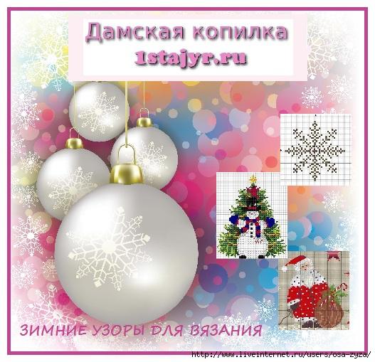 4995716_zimnie_yzori_dlya_vyazaniya (527x509, 204Kb)