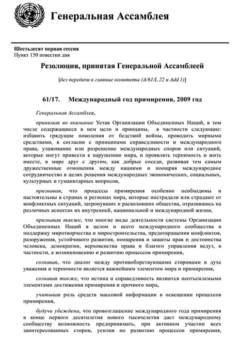 2009 год примирения - ООН - 1 стр. (495x700, 175Kb)