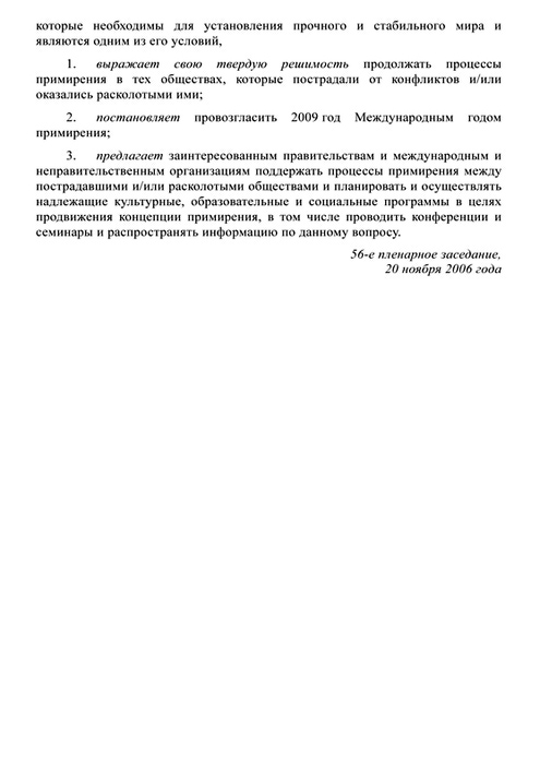 2009 год примирения - ООН - 2 стр. (495x700, 61Kb)