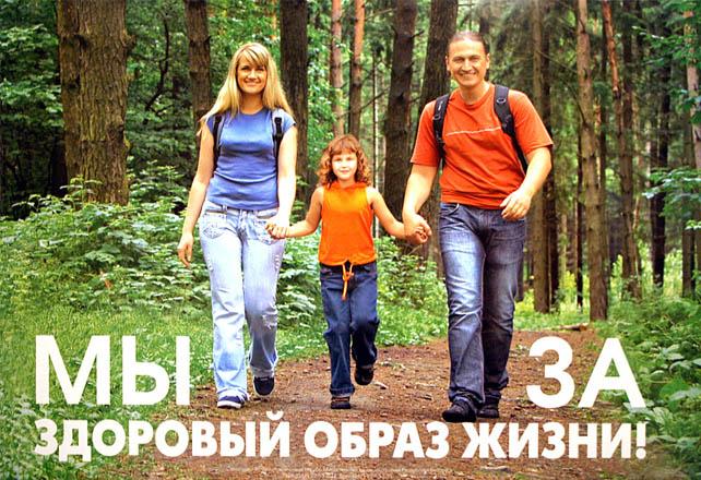 za_zdorovij_obraz_of_life (642x440, 129Kb)