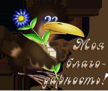 90488103_90425882_Moya_blagodarnost (350x296, 150Kb)