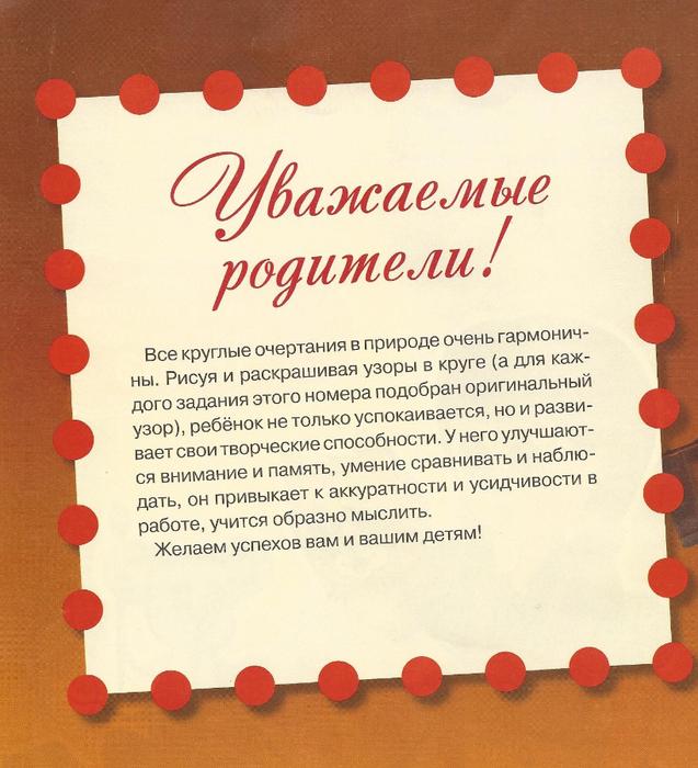 волшукруг1 (637x700, 459Kb)