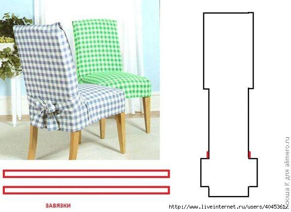 95Чехол на сидушку для стула