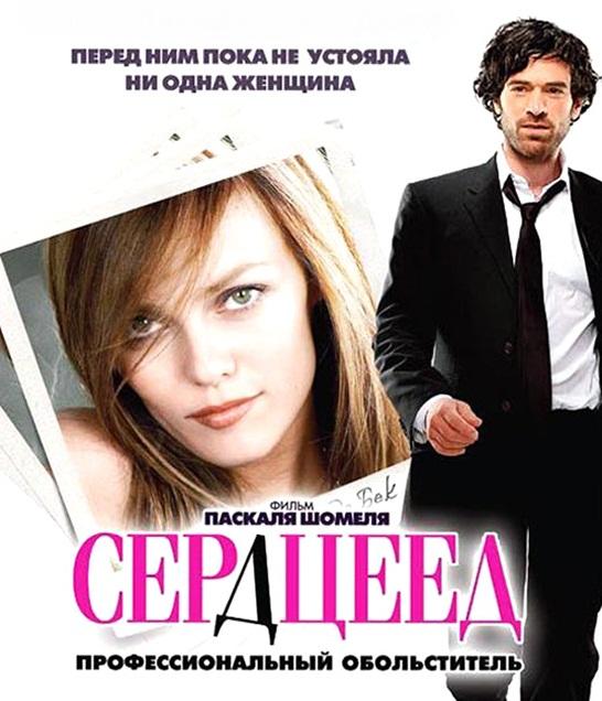 3659752_kinopoisk_ruL_27arnacoeur1733837 (546x636, 108Kb)