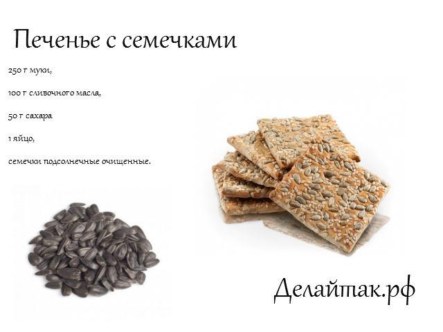 Печенье рецепты с семечками