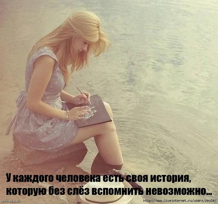 http://img0.liveinternet.ru/images/attach/c/7/95/815/95815466_Ukazhdogochelovekaestsvoyaistoriyakotoruyubezslyozvspomnitnevozmozhno.jpg
