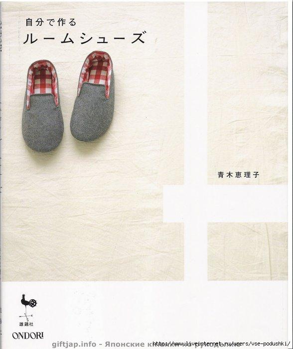 0Handmade Shoes (588x700, 141Kb)