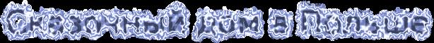 cooltext873664161 (614x62, 84Kb)