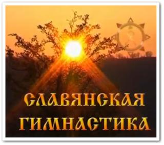 Славянская гимнастика (320x284, 110Kb)