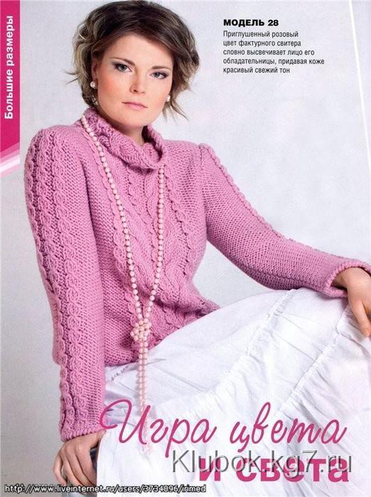 розовый пуловер (522x700, 70Kb)