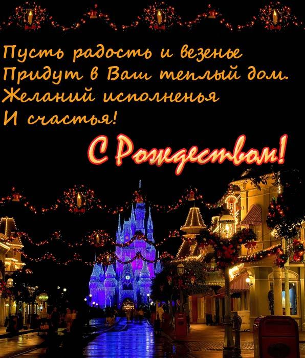 поздравление в стихах с Рождеством/4348076_0pozdravleniesrojd (596x700, 85Kb)