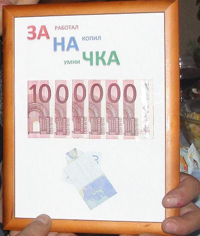 Деньги в подарок на юбилей мужчине 74
