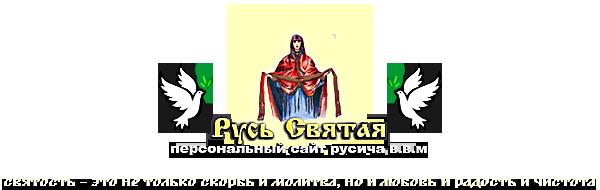 баннер сайт РУСИЧА (600x190, 53Kb)