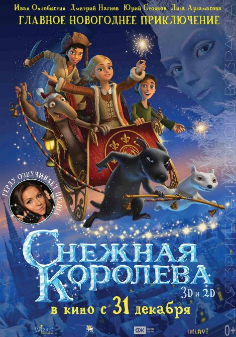 snezhnaja_koroleva-2012 (470x671, 110Kb)