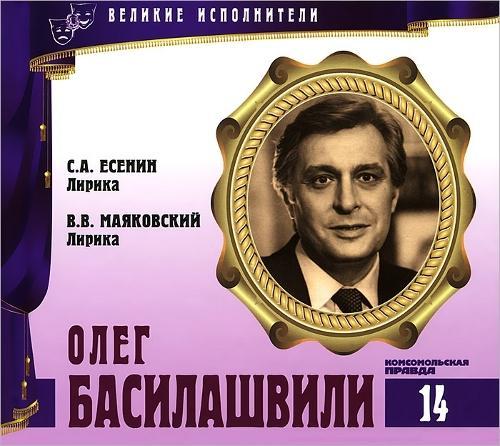 Velikie_ispolniteli_14__Oleg_Basilashvili_d0YZHjFD (300x246, 46Kb)
