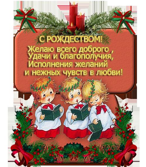 рождество6 янв (500x571, 565Kb)