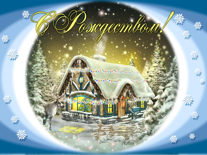 рождественская открытка/4552399_ (700x525, 363Kb)