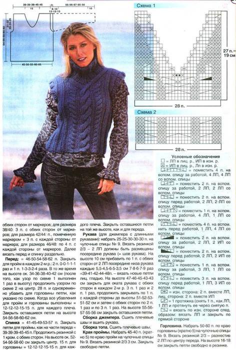 Модели журнала Drops Design 99
