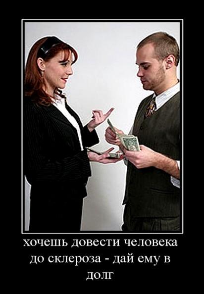 муж смотрит как жена располагается свой долг