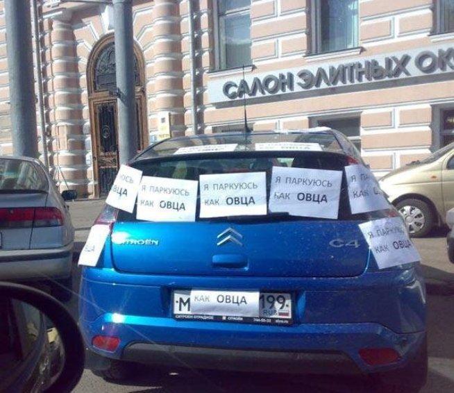 Description: Сергей Викторович настолько плохо парковался, что на машине ему писали - дура./4387736_1 (654x566, 79Kb)