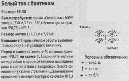 belaja-maika1 (455x286, 51Kb)