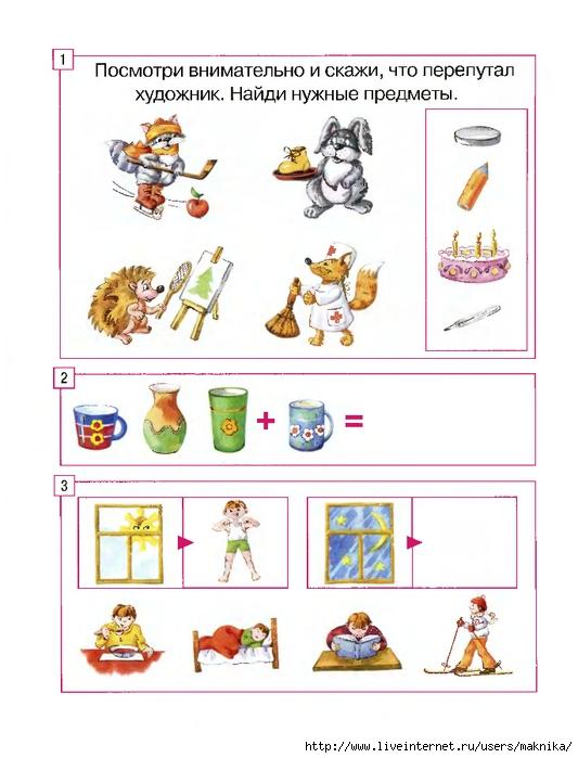 Книга Русский язык 1 класс Рабочая тетрадь ФГОС