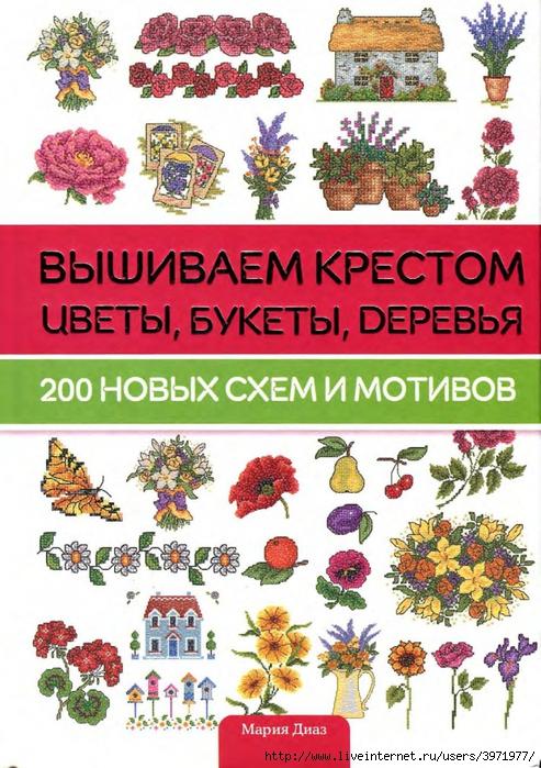 3971977_Diaz_M___Vishivaem_krestom_cveti_byketi_derevya__200_novih_shem_i_motivov__2012_0001 (493x700, 342Kb)