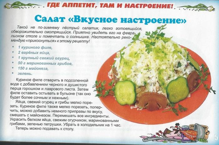 Рецепт салатов вкусно быстро недорого