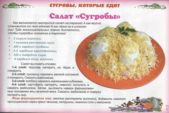 Салаты рецепт с пошагово в домашних