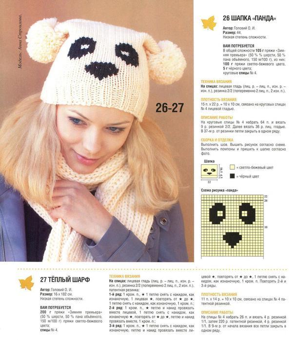 panda (605x700, 72Kb)