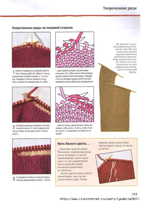 Вязание укороченные ряды для горловины