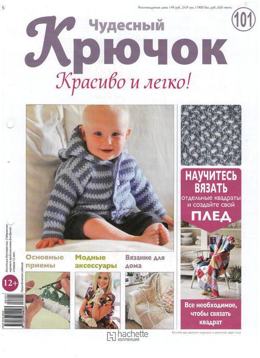 1357982247_CHudesnuyy_kryuchok_101_1 (508x700, 64Kb)