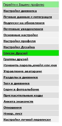 1358000681_redaktirovat__gruppuy_druzey2 (217x438, 36Kb)