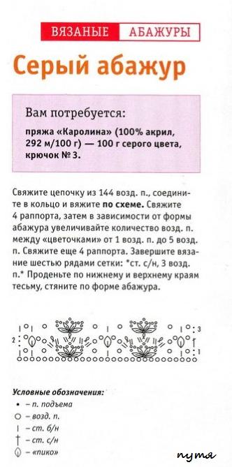 4174683_abajyr1 (332x669, 78Kb)