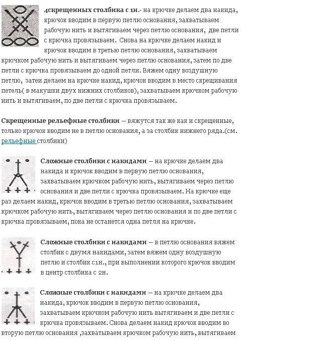 Скрещенные столбики (640x677, 92Kb)