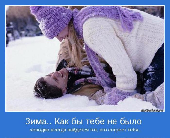 Пара зима фото 2