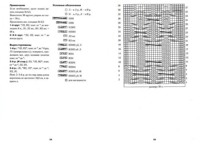 пончо1 (700x492, 93Kb)