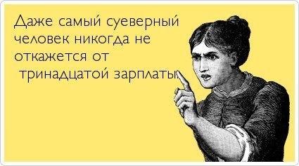 2354811_13_zarplata (425x237, 26Kb)