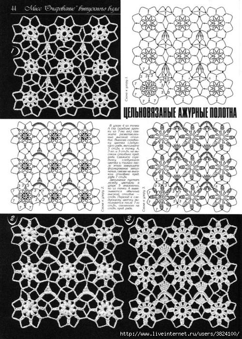 Безотрывное вязание кружева схемы