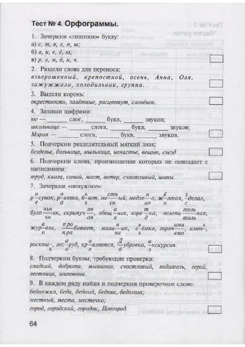 дидактическая тетрадь полникова по русскому класс гдз 3