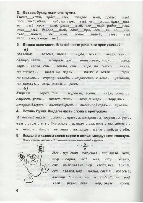 тетради гдз класс полникова дидактической русскому языку по 4