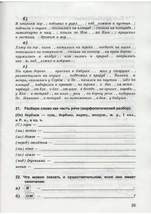 Тетрадь м.ю.полникова по решебник 4 класс русскому рабочая язык