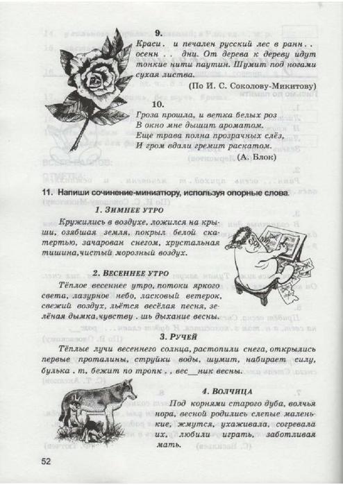 дидактическая класс тетрадь русскому 3 языку по решебник гдз