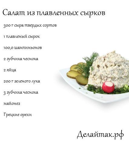 4278666_salat_iz_plavlennih_sirkov (426x480, 30Kb)