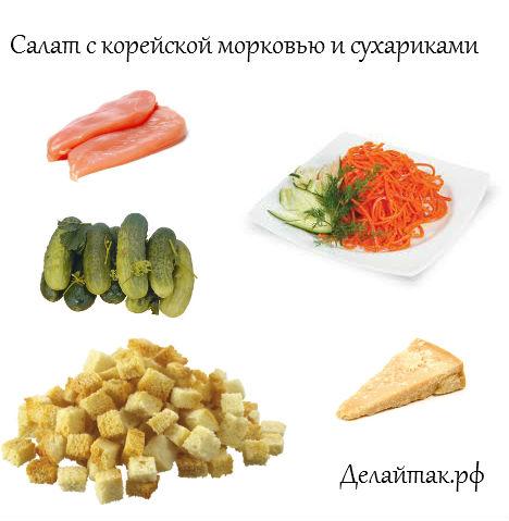 4278666_salat_s_koreiskoi_morkovu (468x479, 40Kb)